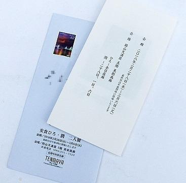 0224安食ひろ・潤 二人展DM -01   _7758-s.jpg