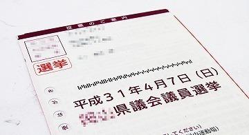 0329県議会議員選挙ハガキ -01   _2089-s.jpg