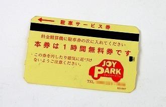 0728駐車サービス券 -01   _3765-s.jpg