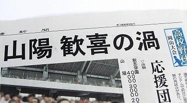 0731おかやま山陽優勝 -01   _3780-s.jpg