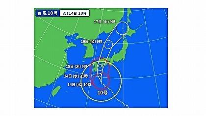 0814台風10豪進路予想図 -01   -s.jpg